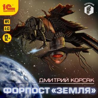 Аудиокнига Форпост «Земля»