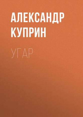 Аудиокнига Угар