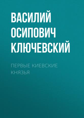 Аудиокнига Первые Киевские князья