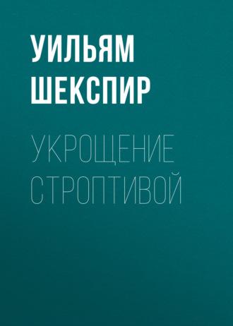 Аудиокнига Укрощение строптивой