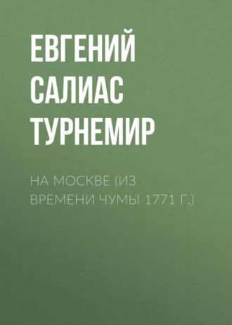 Аудиокнига На Москве (Из времени чумы 1771 г.)