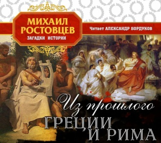 Аудиокнига Из прошлого Греции и Рима
