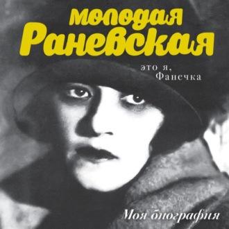 Аудиокнига Молодая Раневская. Это я, Фанечка…