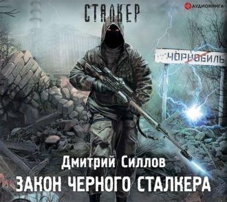 Аудиокнига Закон Черного сталкера