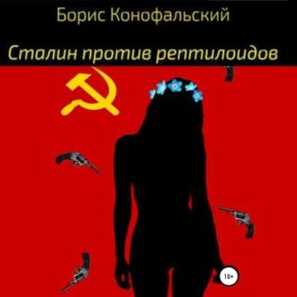 Аудиокнига Сталин против рептилоидов