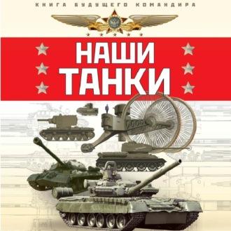 Аудиокнига Наши танки