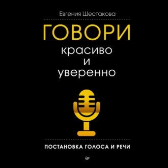Аудиокнига Говори красиво и уверенно. Постановка голоса и речи