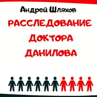 Аудиокнига Расследование доктора Данилова