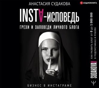 Аудиокнига INSTA-исповедь: грехи и заповеди личного блога. Как развить блог от 0 до 1 000 000 в подписчиках и рублях