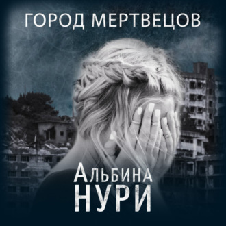 Аудиокнига Город мертвецов