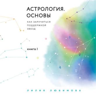 Аудиокнига Астрология. Основы. Как заручиться поддержкой звезд. Книга 1