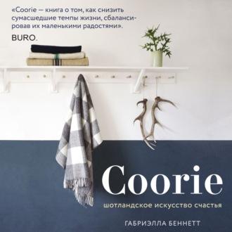 Аудиокнига Coorie. Шотландское искусство счастья