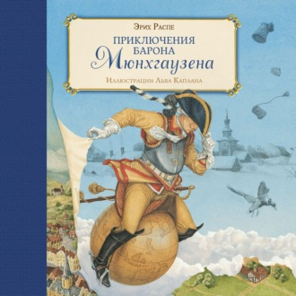 Аудиокнига Приключения барона Мюнхгаузена
