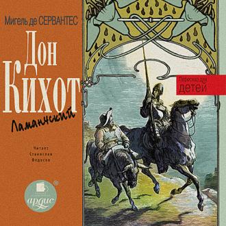 Аудиокнига Дон Кихот Ламанчский. Пересказ для детей