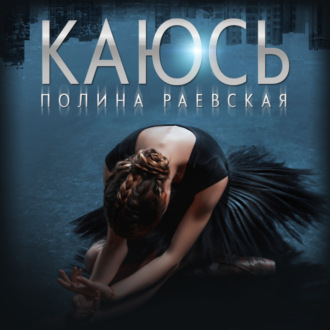 Аудиокнига Каюсь. Том 1