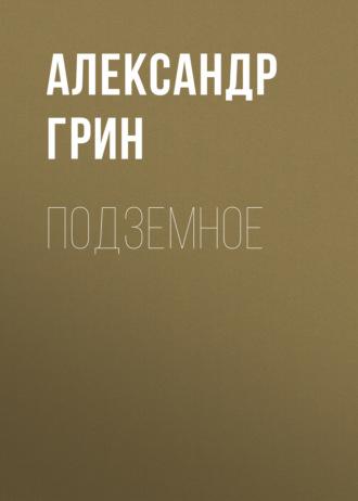Аудиокнига Подземное