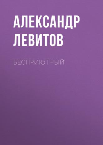 Аудиокнига Бесприютный