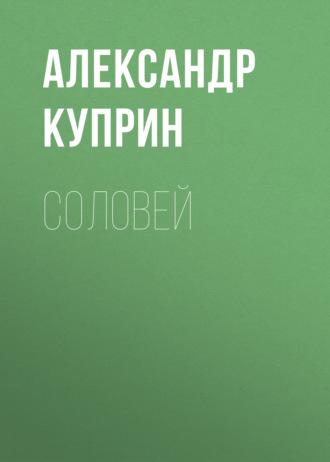 Аудиокнига Соловей