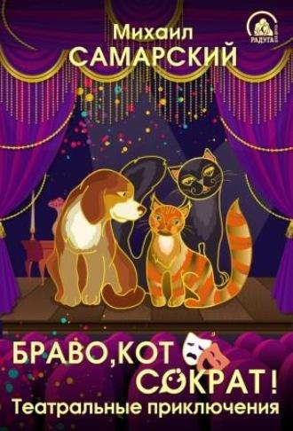 Аудиокнига Браво, кот Сократ! Театральные приключения