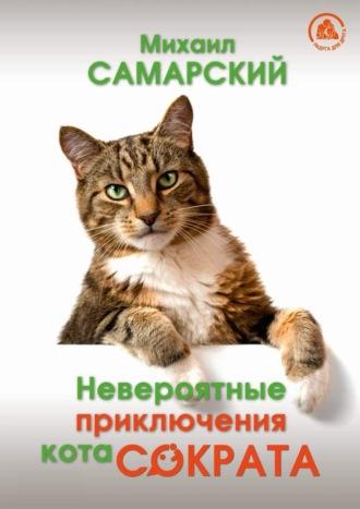 Аудиокнига Невероятные приключения кота Сократа