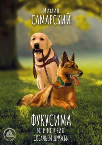 Аудиокнига Фукусима, или История собачьей дружбы