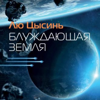 Аудиокнига Блуждающая Земля