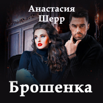 Аудиокнига Брошенка