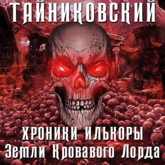 Аудиокнига Хроники Илькоры. Земли кровавого лорда