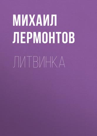 Аудиокнига Литвинка