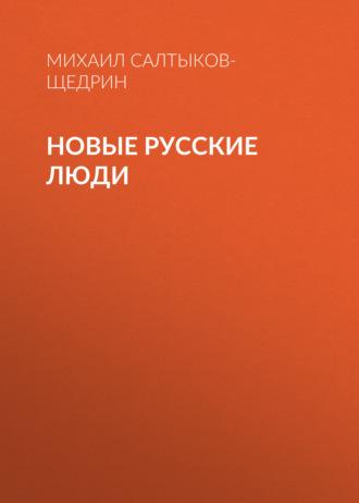Аудиокнига Новые русские люди