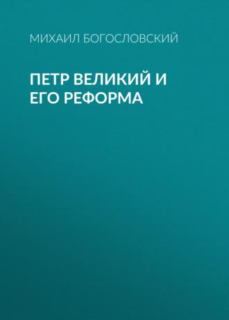Аудиокнига Петр Великий и его реформа