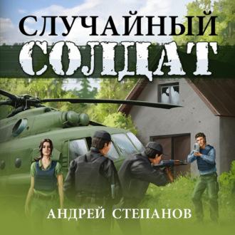 Аудиокнига Случайный солдат