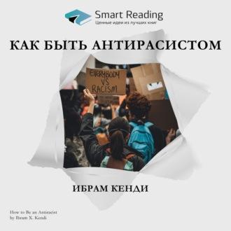 Аудиокнига Ключевые идеи книги: Как быть антирасистом. Ибрам Кенди