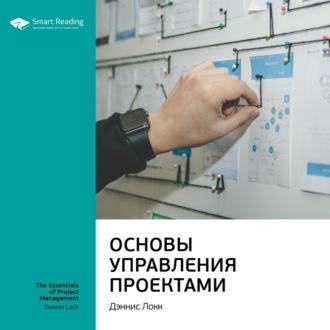 Аудиокнига Ключевые идеи книги: Основы управления проектами. Дэннис Локк