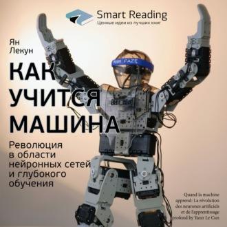 Аудиокнига Ключевые идеи книги: Как учится машина. Революция в области нейронных сетей и глубокого обучения. Ян Лекун