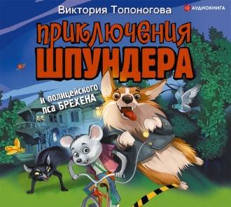 Аудиокнига Приключения Шпундера и полицейского пса Брехена