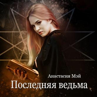 Аудиокнига Последняя ведьма
