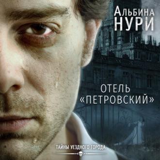 Аудиокнига Отель «Петровский»
