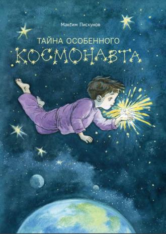 Аудиокнига Тайна особенного космонавта