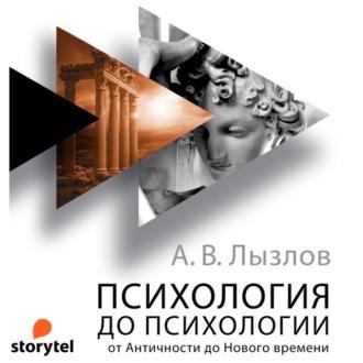 Аудиокнига Психология до «психологии». От Античности до Нового времени