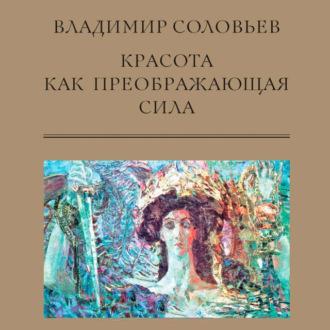Аудиокнига Красота как преображающая сила (сборник)