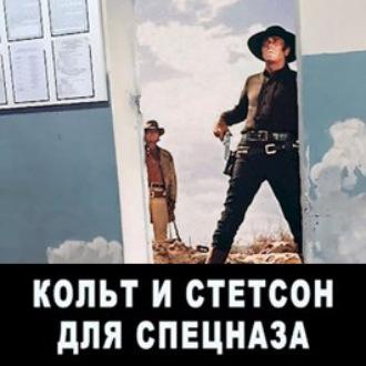 Аудиокнига Кольт и Стетсон для спецназа