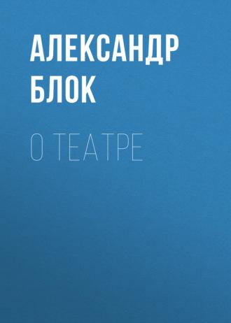 Аудиокнига О театре