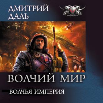 Аудиокнига Волчья Империя