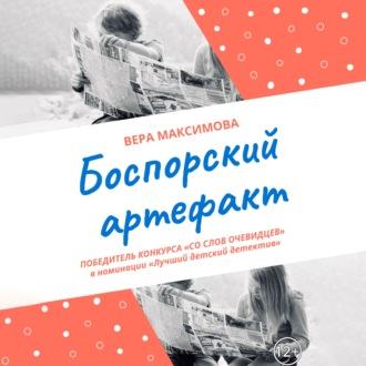Аудиокнига Боспорский артефакт