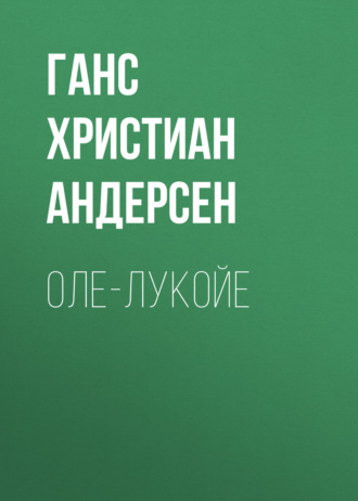 Аудиокнига Оле-Лукойе