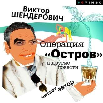 Аудиокнига Операция «Остров» и другие повести