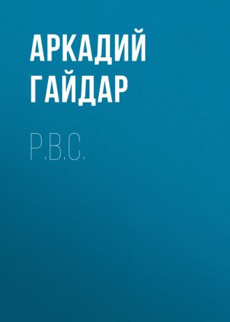 Аудиокнига Р.В.С.