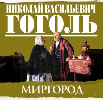 Аудиокнига Сборник повестей «Миргород»