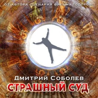 Аудиокнига Страшный суд